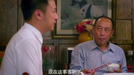 无贼:儿子成功求婚警花,父亲眉头一皱:我觉得你不靠谱!