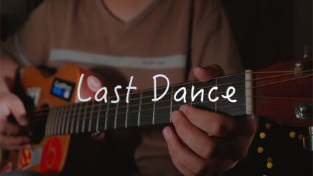 吉他弹唱伍佰《LastDance》一首经典老歌