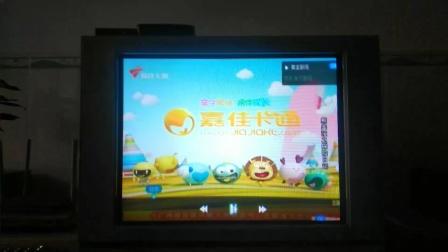 广东广播电视台嘉佳卡通卫视 下节预告 [25秒] (HD标清) 新HD