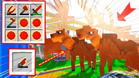 我的世界考古与化石145:快速制作一把红物质拳剑,不能秒杀大角鹿!