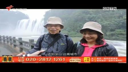 广东新闻频道20200405广告