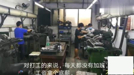 广东东莞:东莞工厂淡季,老板为没订单发愁,工人却为没有加班而发愁