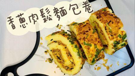 非常美的香葱肉松面包卷 ,大家可以在家里试一试