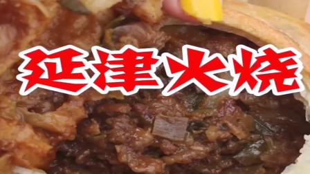 河南传统小吃 正宗的延津火烧,满满的都是肉!