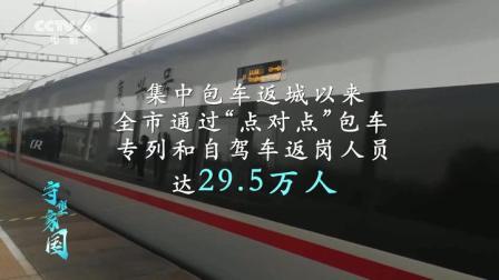 """《守望家国》第46集 """"疫""""去春又来 花谢花又开"""