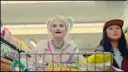 小丑女:看哈莉奎茵如何霸气护妹