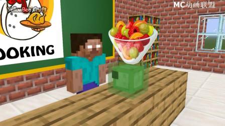 我的世界动画-怪物学院-美食品鉴-YellowBee Craft