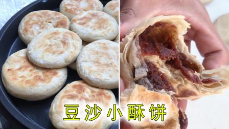 教你在家做豆沙小酥饼,层次丰富香甜酥脆,咬一口掉渣,太好吃了