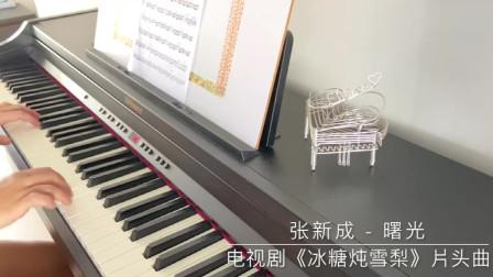 钢琴弹奏《曙光》冰糖炖雪梨片头曲-张新成