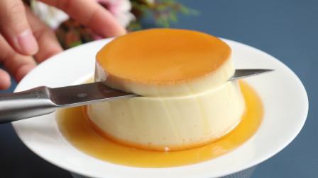 3个鸡蛋1杯牛奶,教你做焦糖布丁,爽滑又细嫩,做法超简单!