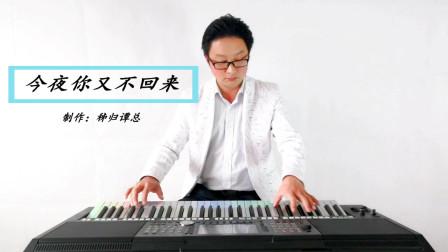 《今夜你又不回来》电子琴音乐