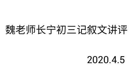 魏老师上海长宁初三语文讲评2020.4.5