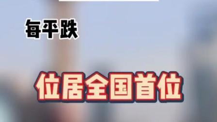 受疫情影响,北上广深3月二手房价全线下跌,上海下跌5.85%位居全国首位#新冠肺炎 #房价