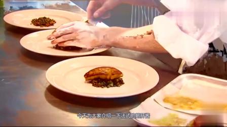 实拍:法国特色美食,法式特色鹅肝酱,中国吃不到的正宗鹅肝酱