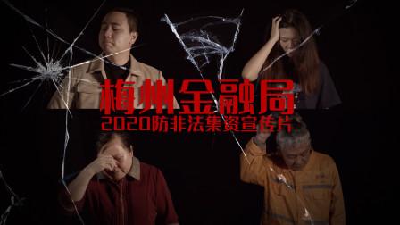 企业文化系列之梅州金融局2020防非法集资广告