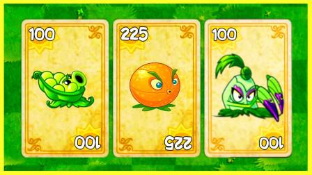 植物大战僵尸 军械豌豆vs充能柚子vs穿刺秋葵,到底谁才是真正的王牌?