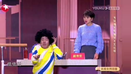 欢乐喜剧人郭阳郭亮上演《我的明星梦》考场爆笑才艺比拼