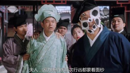华夫人让华安认人,谁知华安打扮得如此夸张,祝枝山居然都能认出他来