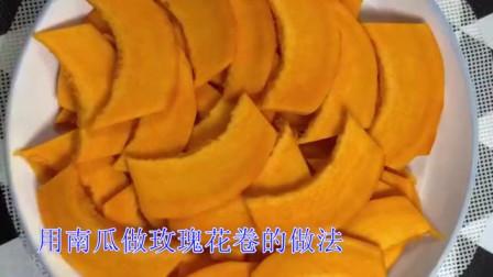 南瓜新做法,教你做南瓜玫瑰花卷,简单易学蓬松暄软,好看又好吃