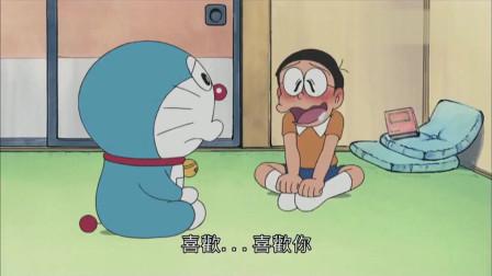 大雄用铜锣烧诱惑哆啦A梦,让他模仿静香的声音,说喜欢自己