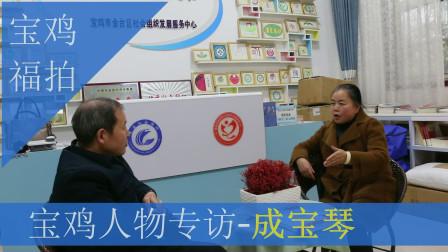 【宝鸡好人专访】宝鸡金台社区志愿者服务联合会--成宝琴(一)