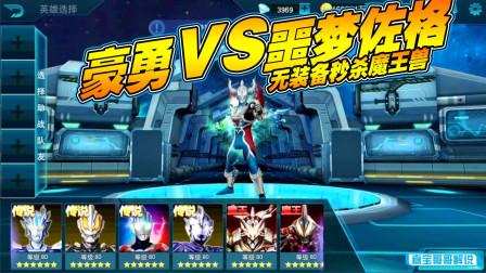 奥特曼传奇英雄:豪勇VS噩梦佐格,无装备秒杀魔王兽!