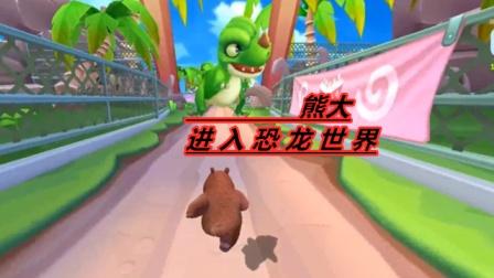 熊出没游戏解说 恐龙世界里面有好多恐龙还有恐龙蛋