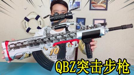 """小浪哥开箱试玩和平精英武器""""QBZ突击步枪""""皮肤版,100元值吗"""