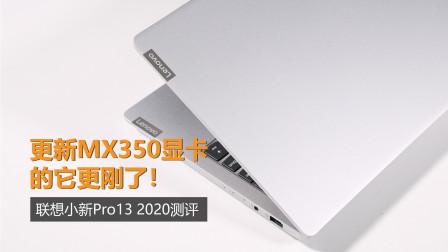 更新MX350显卡的它更刚了!联想小新Pro13 2020测评