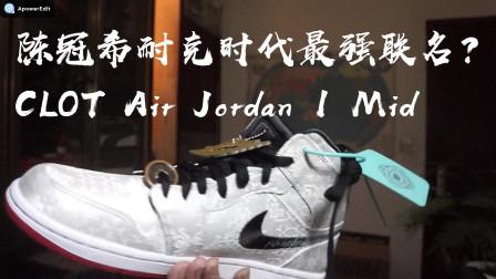 陈冠希联手Nike最具话题性的一次联名?CLOT Air Jordan 1 Mid球鞋开箱测评|AJ1白丝绸究竟发售了多少次?