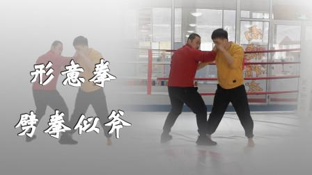 形意拳为何劈拳似斧?庞超老师标准解释,论内家拳劲路与实战