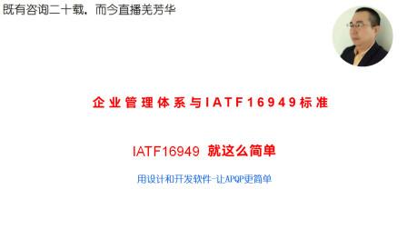 汽车行业IATF16949培训