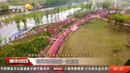 太美了!西安长安区樊川公园春意浓,绿满城南花重长安 都市热线