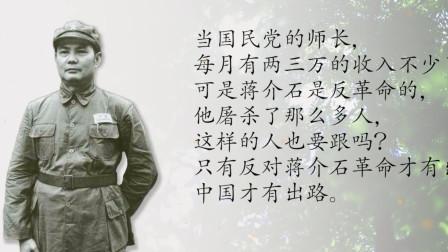 他要入党,有人说他是蒋介石嫡系军官,他果断起兵反蒋终成元帅