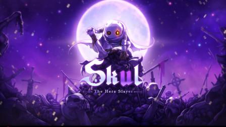 (上)【裤衩解说】Skul: The Hero Slayer#1 这是个换个头就变身的游戏
