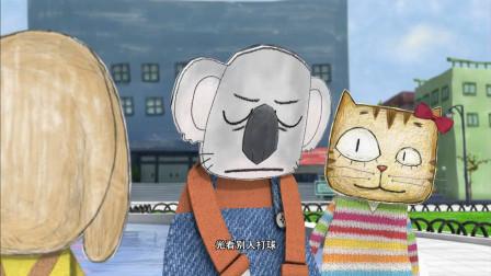 云彩面包:库奇想成为一个优秀的运动员,考拉先生会帮助他
