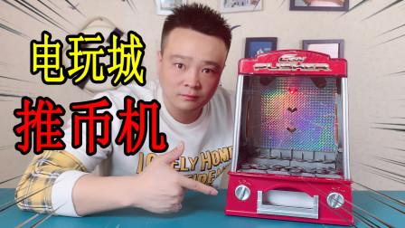 """小浪哥试玩电玩城最火""""推币机""""游戏,测试结果真的会稳赚吗?"""