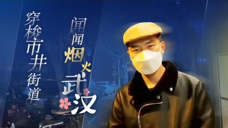 武汉开城日记:久违了!武汉的市井烟火气终于回来了