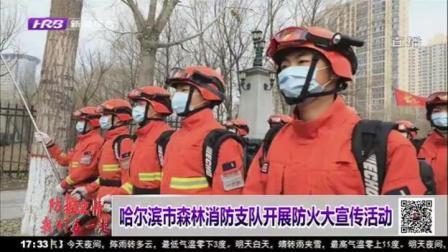 哈尔滨市森林消防大队开展防火宣传活动,向群众宣传防火灭火常识