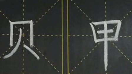 部编版二下语文同步书写指导识字三1贝甲壳骨