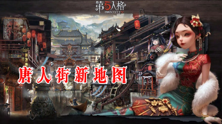 第五人格:会出唐人街新地图?血滴子背叛红蝶十三娘的阴谋