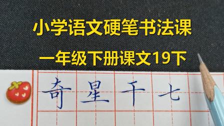 """一年级下册硬笔书法课:""""奇 星 干 七""""把这几个字拆开揉碎来讲"""