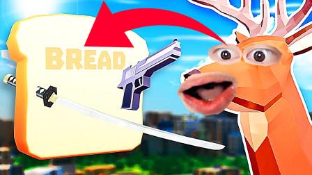 模拟鹿 鹿变成了面包!走在路上把路人都馋哭了! 屌德斯解说