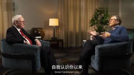 比尔盖茨和巴菲特的对话。看看两个人都说了什么吧!