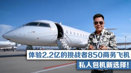 体验2.2亿的庞巴迪挑战者850商务飞机,私人包机新选择!