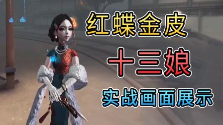 """第五人格:红蝶金皮-""""十三娘""""游戏内效果展示!这是个缔造了时代的女人!"""