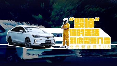 """【暴走汽车】开着北汽新能源EU5,妹子自己""""坐上来""""!-暴走汽车"""