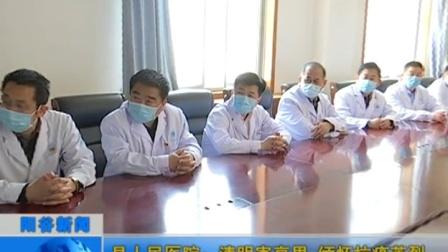 县人民医院:清明寄哀思,缅怀抗疫英烈