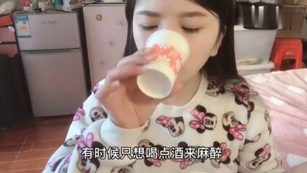 30岁农村姑娘相亲失败,一个人在家喝酒解闷,举
