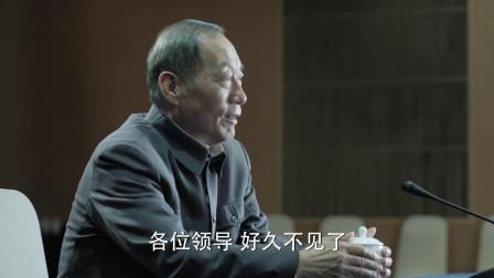 人民的名义:陈老说自己当年入党就是为了能背炸药包,参加尖刀班